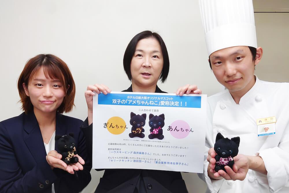 黒猫マスコットキャラクターを考案したホテル日航大阪のスタッフ