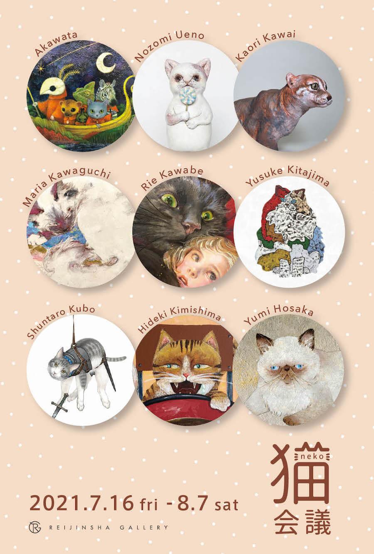 アーティストが制作した猫のアート作品を展示する「猫会議2021」メインビジュアル