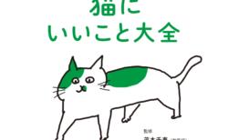 愛猫のために飼い主さんが簡単にできる200のことをまとめた書籍「猫にいいこと大全」