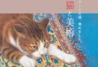 猫の展覧会から注目作家まで紹介!美術の面白さを伝える雑誌「美術屋・百兵衛」の巻頭特集は猫