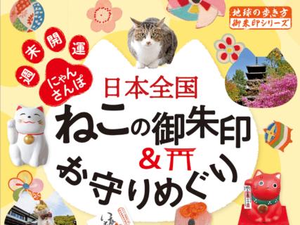 猫にゆかりのある全国82の寺社を収録!地球の歩き方 御朱印シリーズ42作目となる最新刊が登場