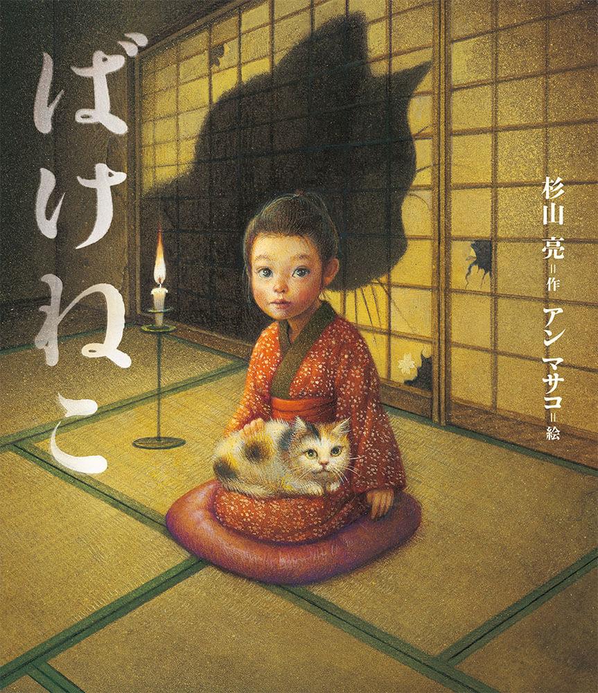 ポプラ社のおばけ話絵本シリーズ『ばけねこ』表紙イメージ