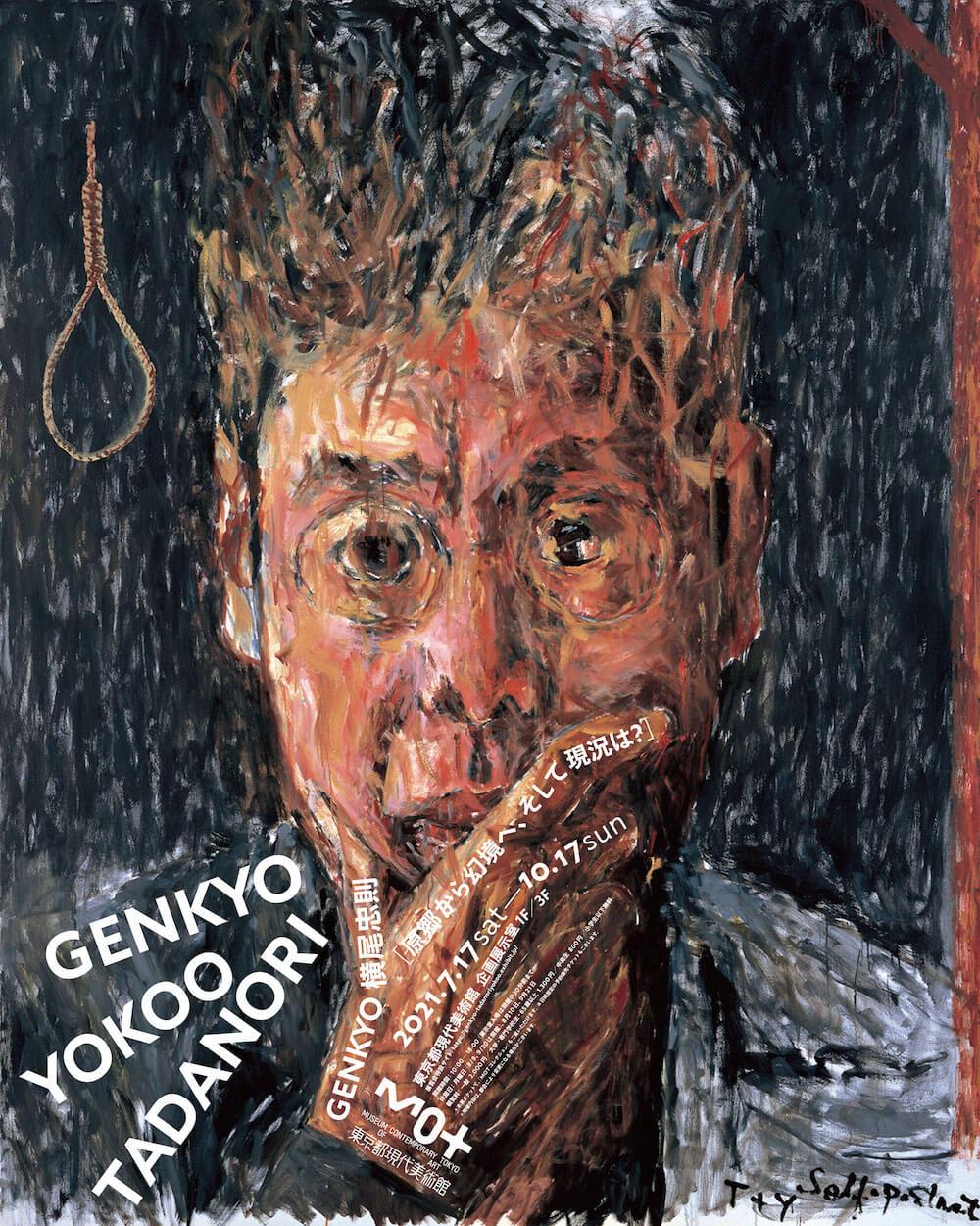 「GENKYO 横尾忠則 原郷から幻境へ、そして現況は?」東京展メインビジュアル