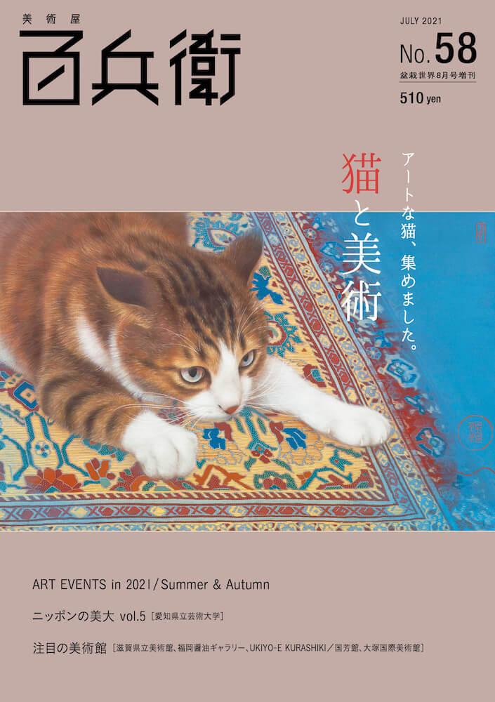 美術雑誌「美術屋・百兵衛」の最新号(No.58/2021年夏号)表紙イメージ
