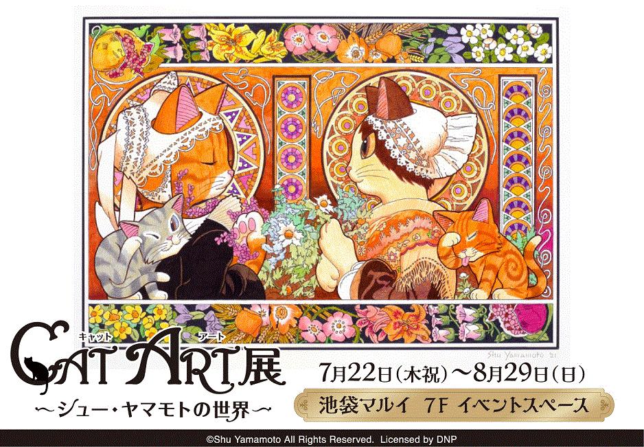 有名絵画の猫バージョン作品展「『CAT ART展』~シュー・ヤマモトの世界~」メインビジュアル in 池袋マルイ