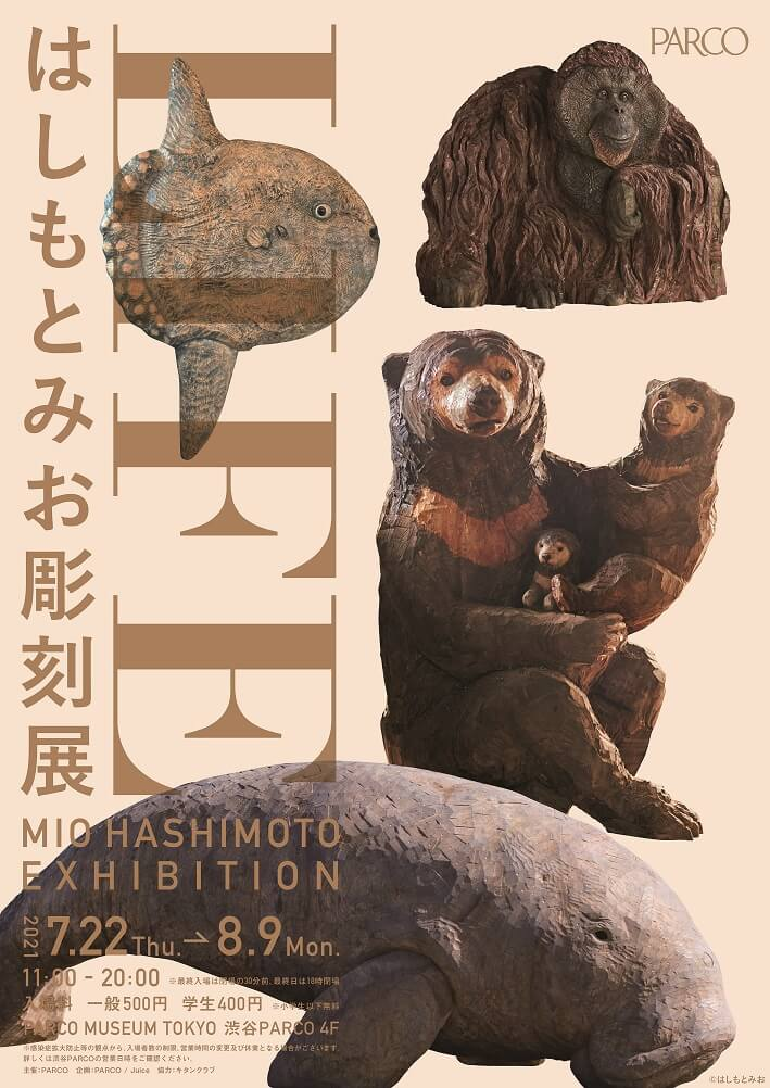 『LIFE はしもとみお彫刻展』ポスタービジュアル