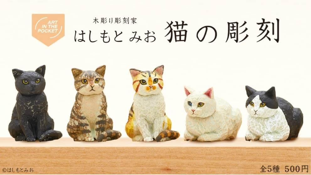 カプセルトイ「はしもとみお 猫の彫刻」