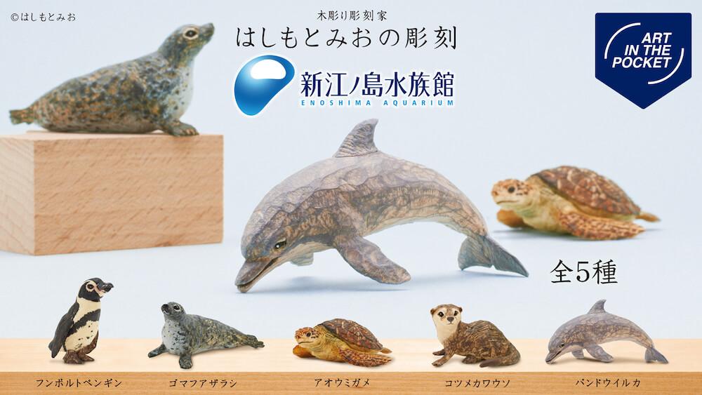 カプセルトイ「はしもとみおの彫刻 新江ノ島水族館」
