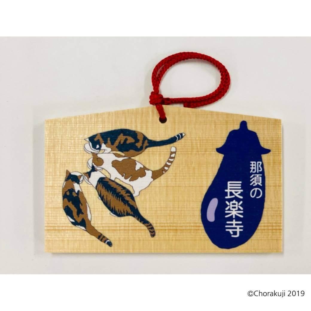 長楽寺の猫絵馬