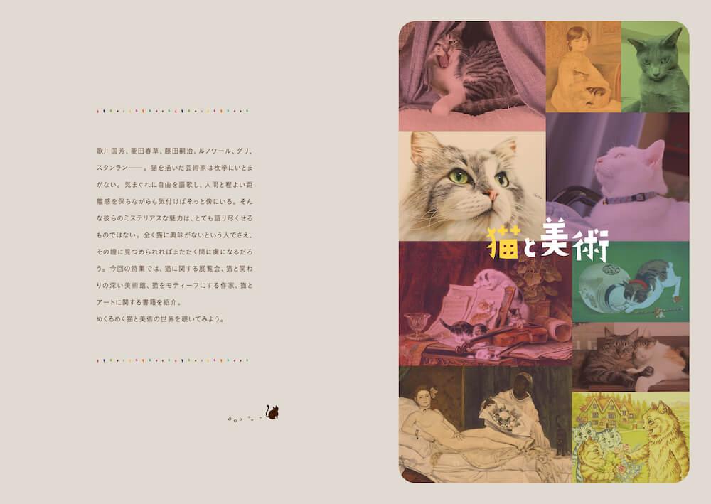 「猫と美術」をテーマにした巻頭特集 by 美術雑誌「美術屋・百兵衛」