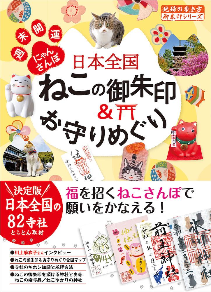 書籍「地球の歩き方 御朱印シリーズ42 日本全国ねこの御朱印&お守りめぐり 週末開運にゃんさんぽ」表紙イメージ