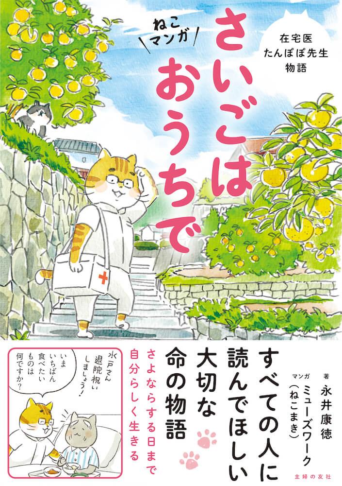 在宅医療について学べる書籍『ねこマンガ 在宅医たんぽぽ先生物語 さいごはおうちで』表紙イメージ