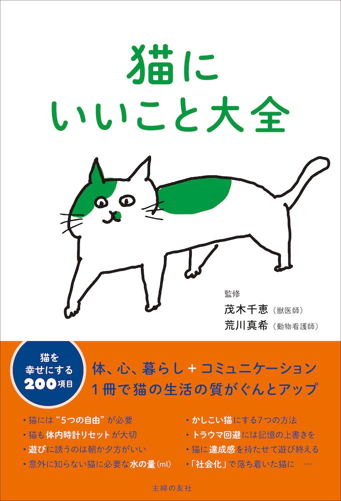 書籍「猫にいいこと大全」表紙イメージ