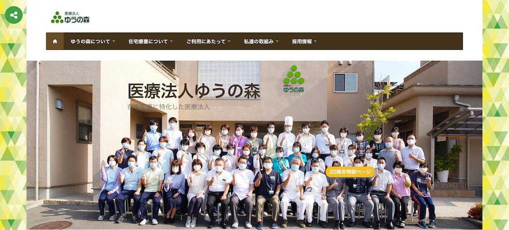 在宅医療に特化した「医療法人ゆうの森」公式ホームページ