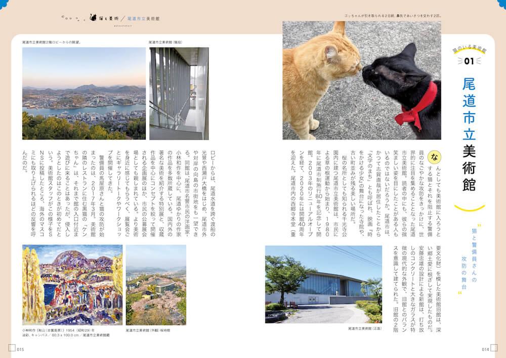 猫のいる美術館「尾道市立美術館」 by 美術雑誌「美術屋・百兵衛」