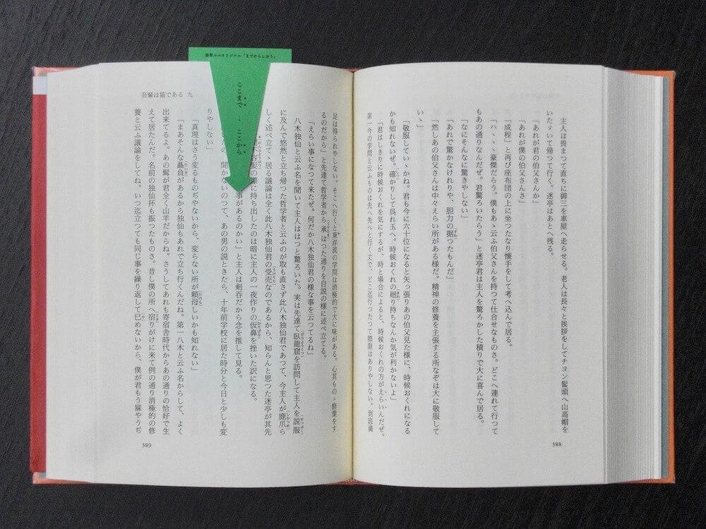 矢印で本の何ページ&何行目まで読んだか直ぐに分かるブックマーカー「までからしおり」の使用イメージ