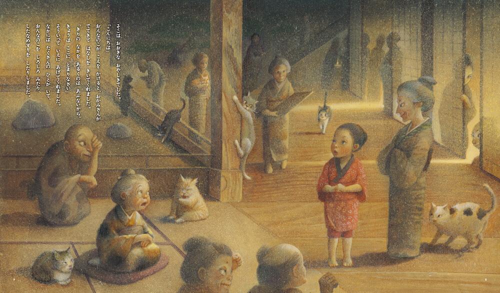 おばけ話絵本シリーズ『ばけねこ』に出てくる屋敷の中のイメージ