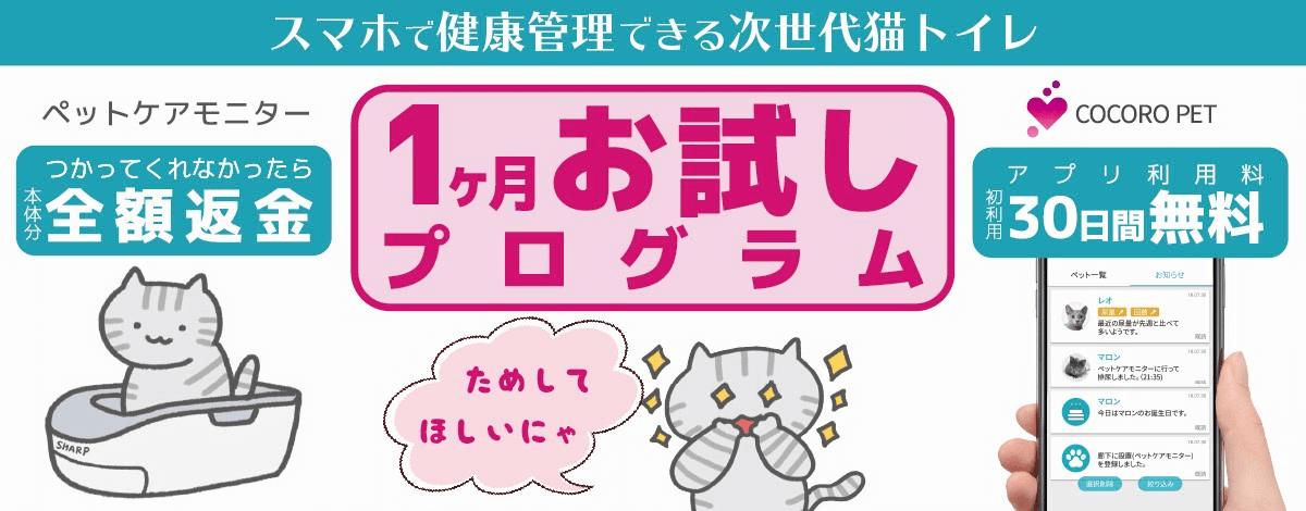 シャープの猫トイレ「ペットケアモニター」のお試しプログラム