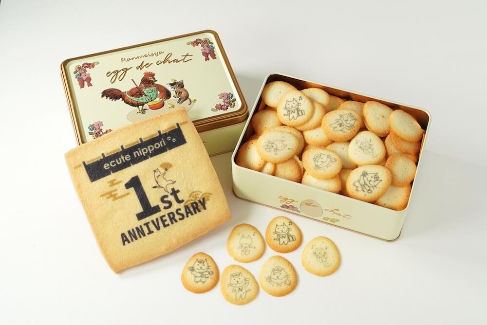 猫のイラスト入り卵型クッキー「エッグドシャ〔にゃっぽりver.〕」1周年クッキー付 by オーヴォ