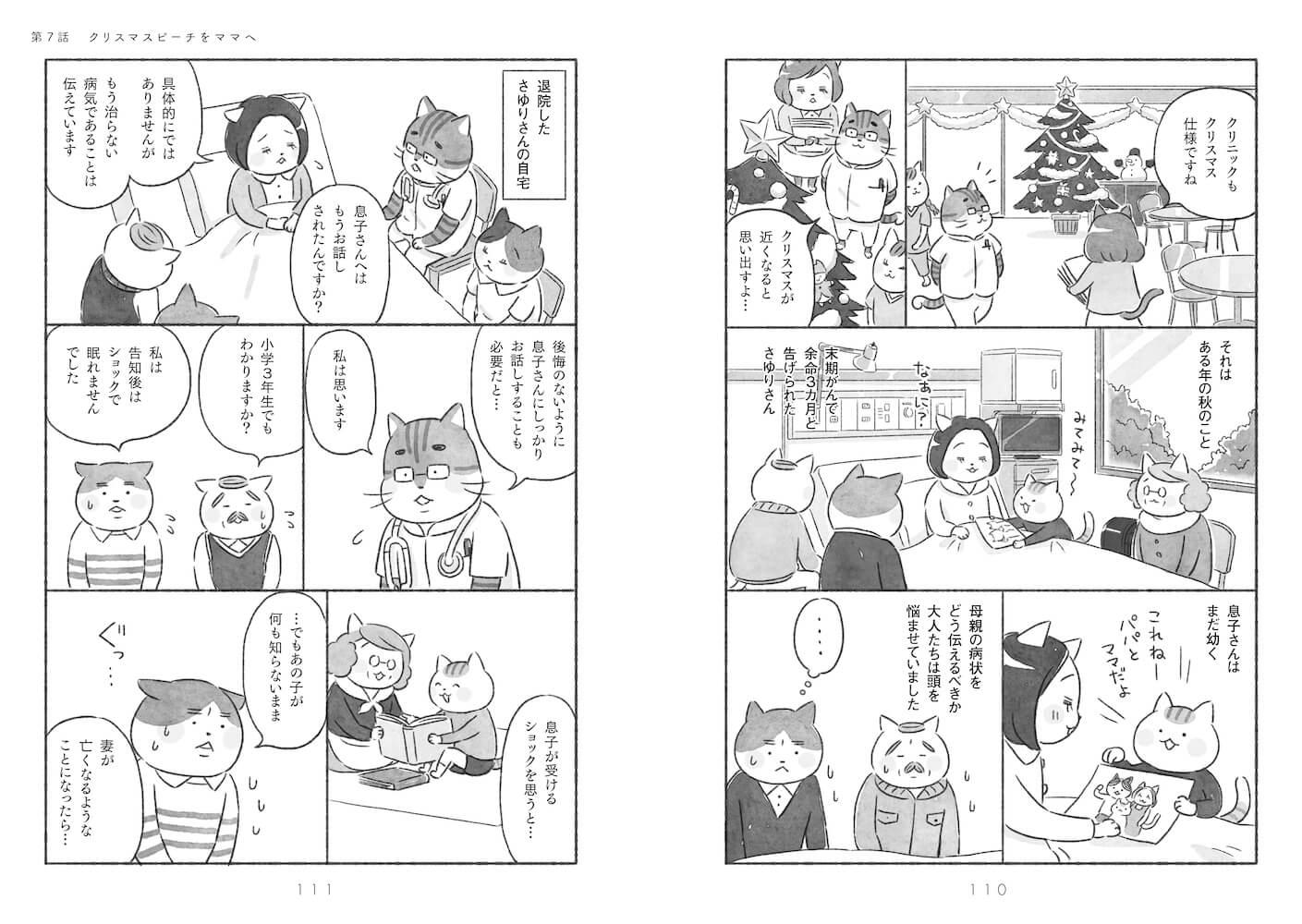 書籍『ねこマンガ 在宅医たんぽぽ先生物語 さいごはおうちで』第7話「クリスマスピーチをママへ」のワンシーン