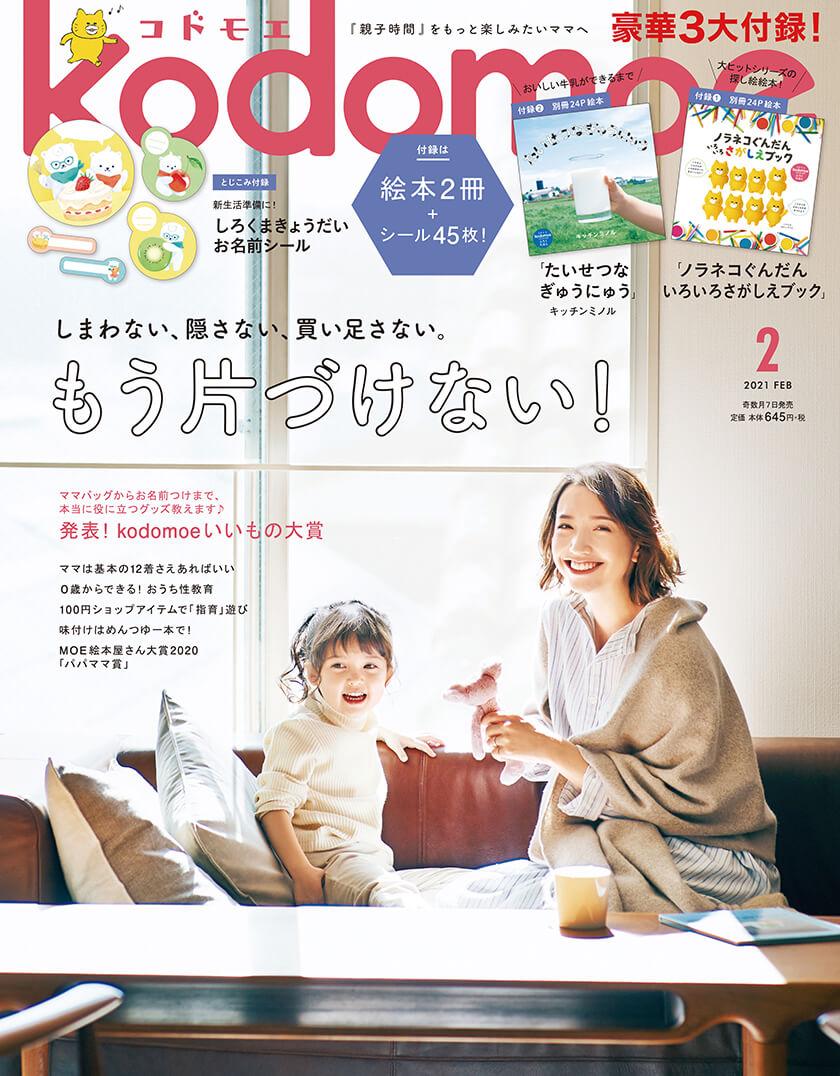 kodomoe(コドモエ) 」2021年2月号の表紙イメージ