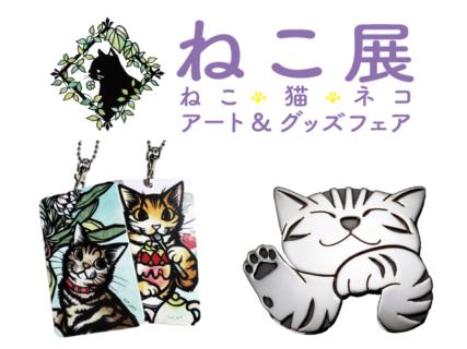 おそ松さんの新商品も!ねこ好きのためのアート&グッズフェア「ねこ展」が8/6より開催