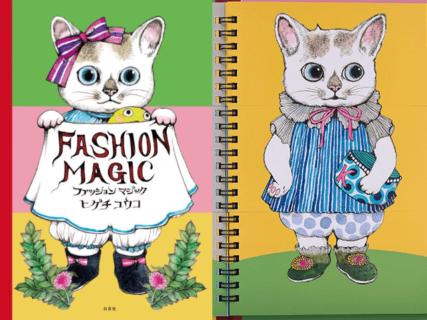 パラパラめくって猫のきせかえを楽しめる!ヒグチユウコの最新刊『ファッションマジック』
