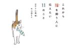 猫の短歌&エッセイをつづった書籍『これから猫を飼う人に伝えたい11のこと』原画展も開催中
