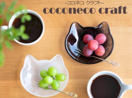 気分が上がる猫グッズ特集!可愛い小皿からコンパクトな加湿器まで最新アイテム4選を紹介
