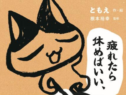 猫のイラスト入りポエムや4コマ漫画で心を楽にする!70の「ネコトバ」を収録した書籍が登場