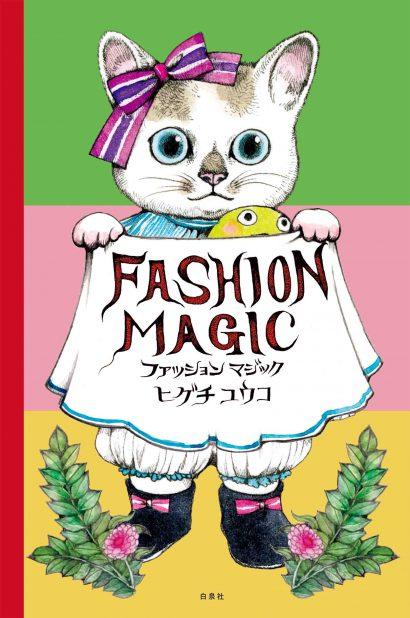 絵本『ファッションマジック』表紙イメージ