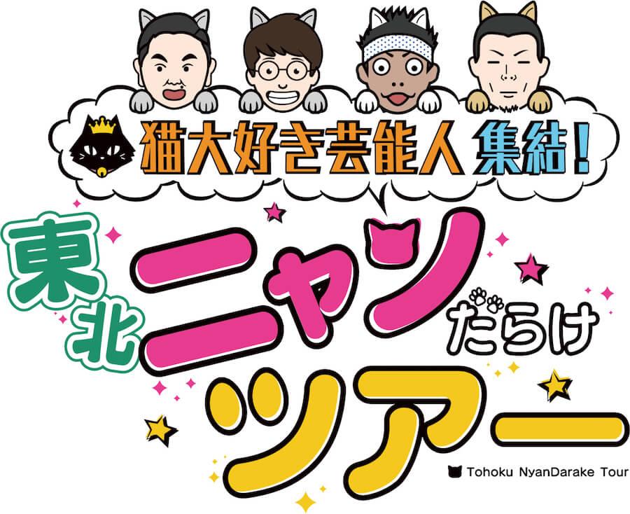 テレビ番組『猫大好き芸能人集結!東北ニャンだらけツアー』のタイトルロゴ