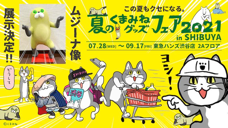 東急ハンズ渋谷店で開催されている「夏のくまみねグッズフェア2021 in SHIBUYA」メインビジュアル