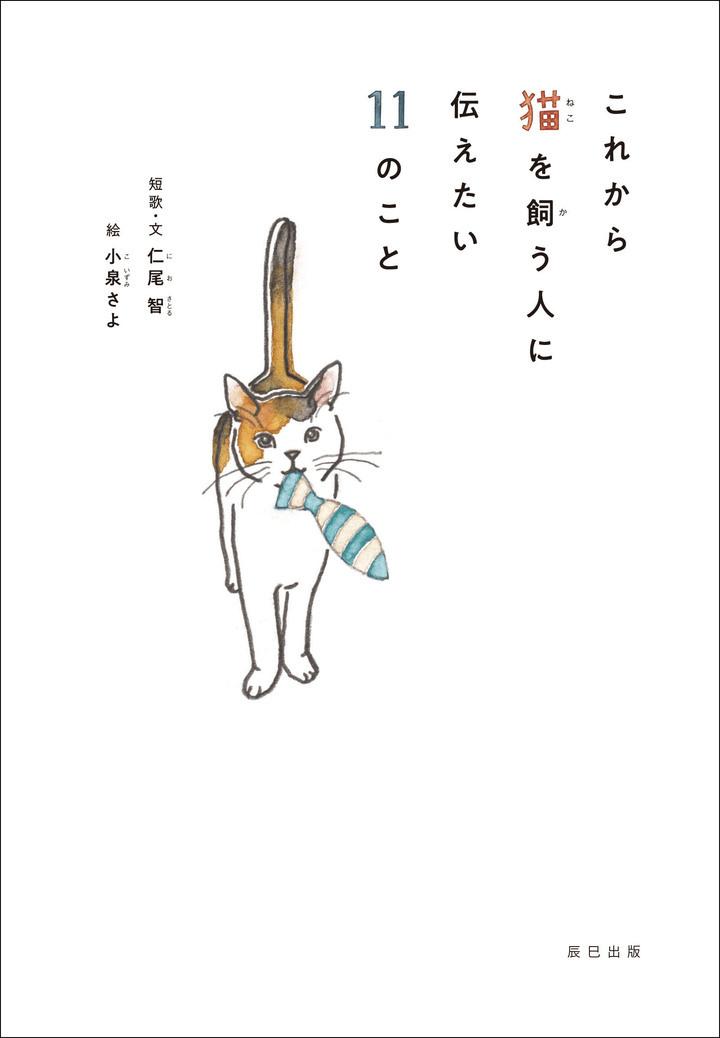 猫の短歌&エッセイ集『これから猫を飼う人に伝えたい11のこと』表紙イメージ