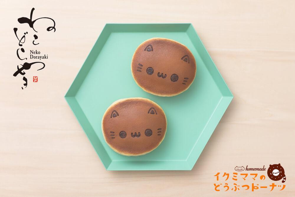 イクミママのどうぶつドーナツ!の新商品、猫の焼印が入った『ねこどらやき』