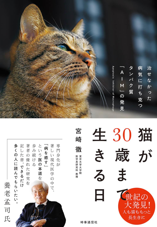 書籍『猫が30歳まで生きる日~治せなかった病気に打ち克つタンパク質「AIM」の発見』の表紙イメージ