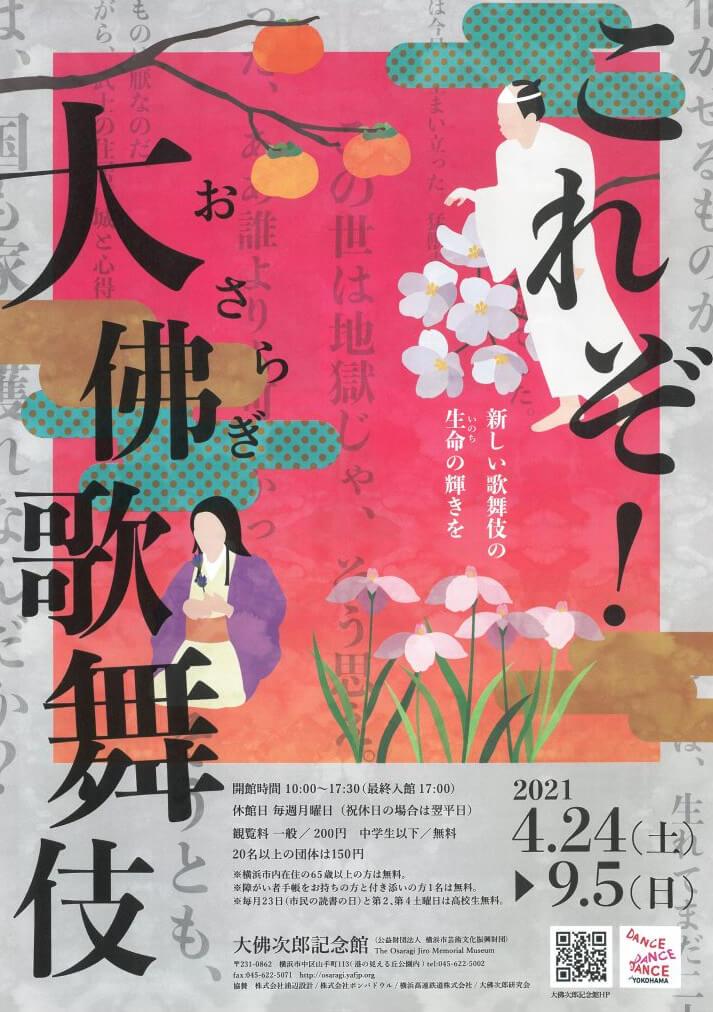 大佛次郎記念館で開催されている展示「これぞ!大佛歌舞伎」メインビジュアル