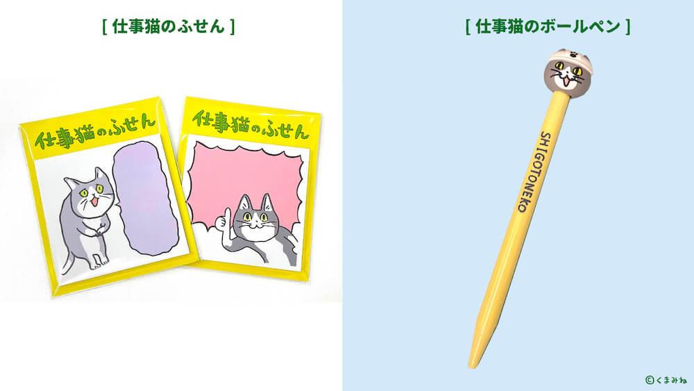 仕事猫がデザインされた「ふせん」と「ボールペン」 by くまみね