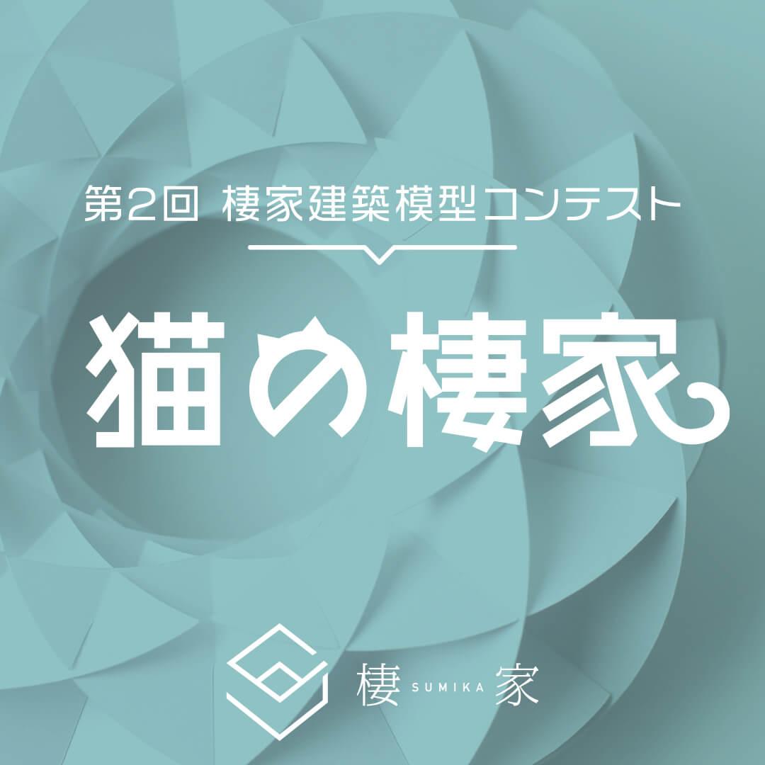 アーキテクチャカフェ棲家が主催する「第2回建築模型コンテスト」メインビジュアル