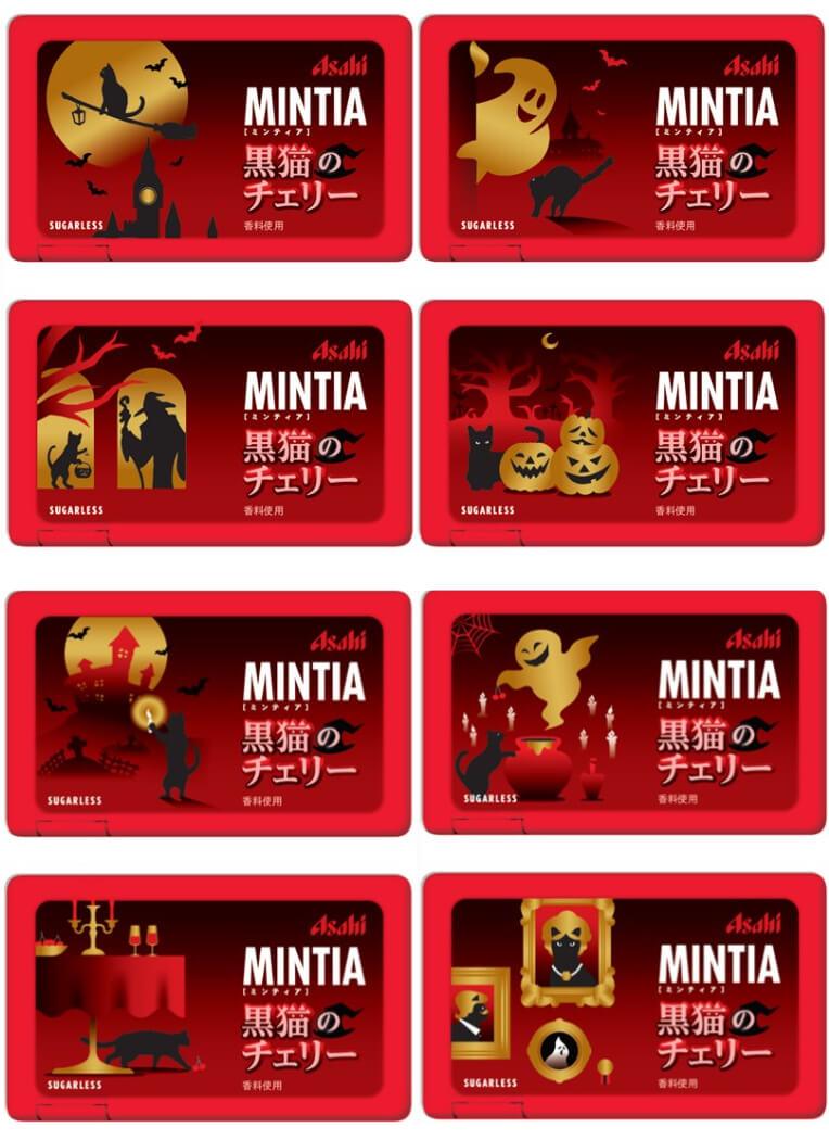 黒猫デザインのミンティア『ミンティア 黒猫のチェリー』のデザインバリエーション全8種類