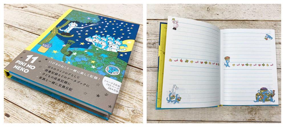 絵本「11ぴきのねこ」ステーショナリーグッズ「日記(へんなねこ)」製品イメージ