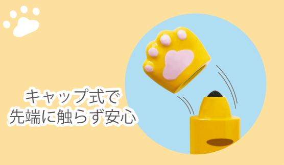 先端部分がキャップ式で外せる猫の手型の非接触グッズ「タッチノン」