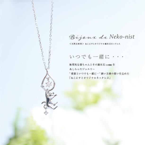 ねこにすとのジュエリーブランド「Bijoux de Neko-nist」のネックレス