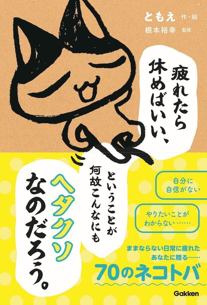 書籍『疲れたら休めばいい、ということが何故こんなにもヘタクソなのだろう。』表紙イメージ