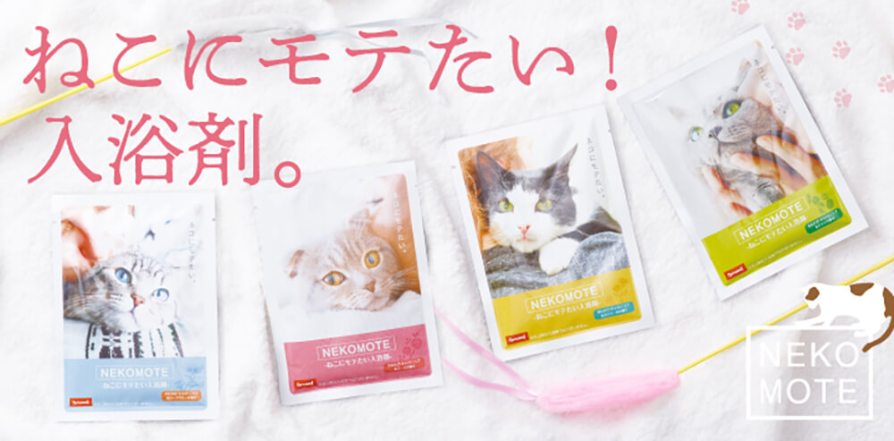 猫にモテるかも知れない入浴剤「NEKOMOTE Bath Powder(ネコモテ バスパウダー)」