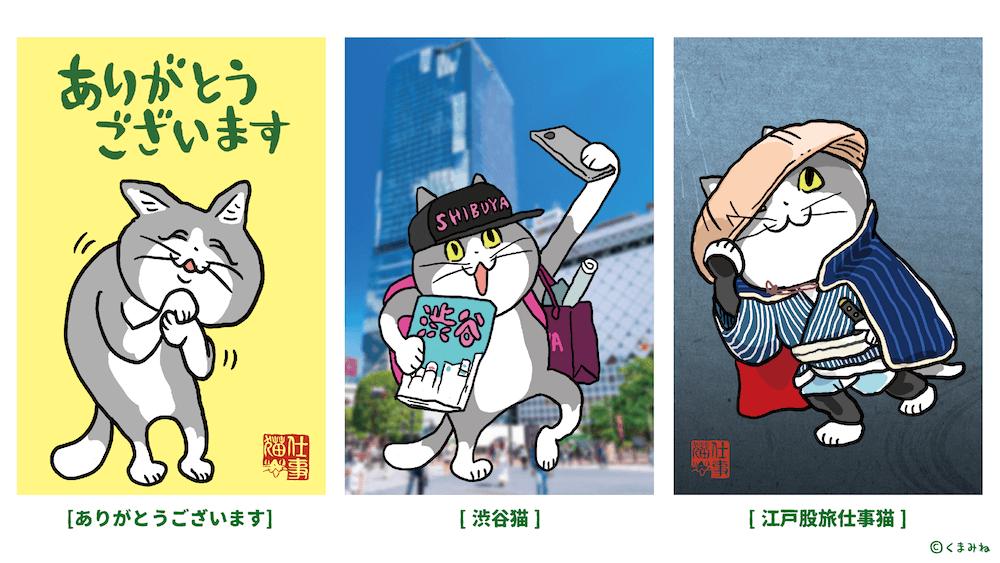 仕事猫のポストカード