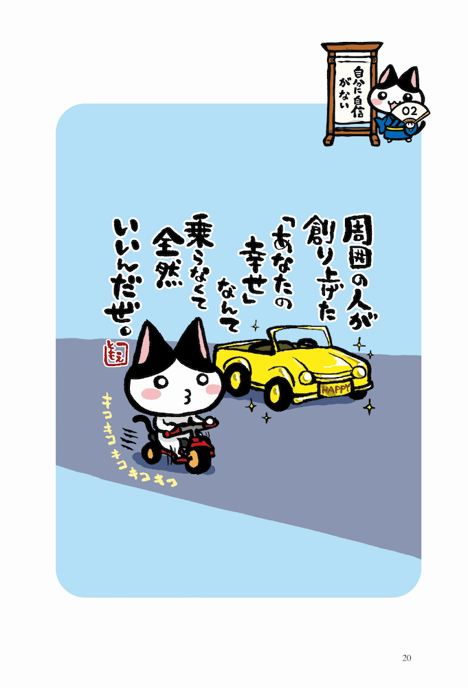 猫のイラストとポエムで悩みに寄り添う「ネコトバ」 by ともえ