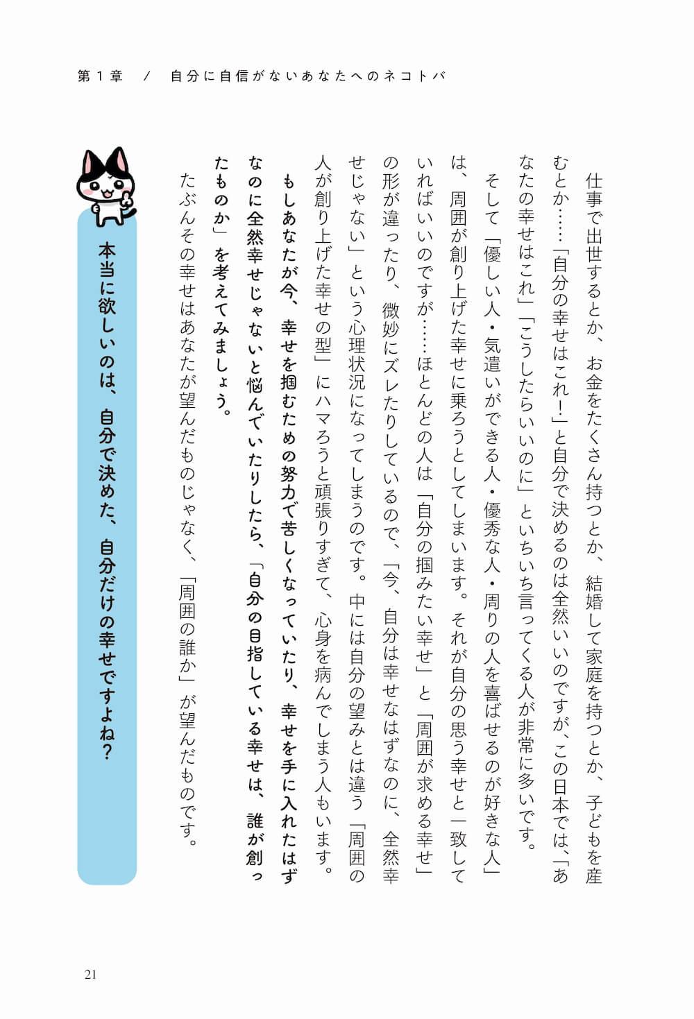 書籍『疲れたら休めばいい、ということが何故こんなにもヘタクソなのだろう。』の中面イメージ1