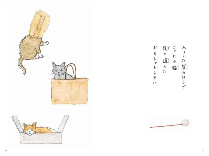 イラストレーターの小泉さよさんが描いた猫のイラスト&手書き文字 by これから猫を飼う人に伝えたい11のこと