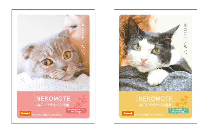 猫に好かれるかも知れない入浴剤「NEKOMOTE Bath Powder(ネコモテ バスパウダー)」ローズの香り&カモミールの香り